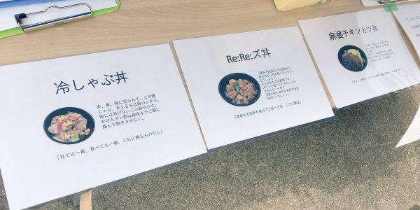 丼't STOP福引会場2